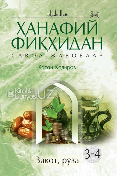 «Ҳанафий фиқҳидан савол-жавоблар» 3-4. Закот, рўза