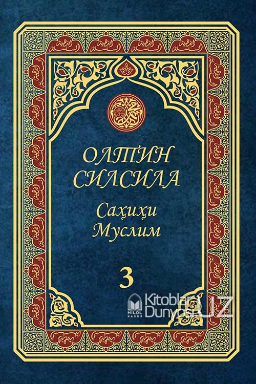 «Олтин силсила – Саҳиҳи Муслим» 3-жуз