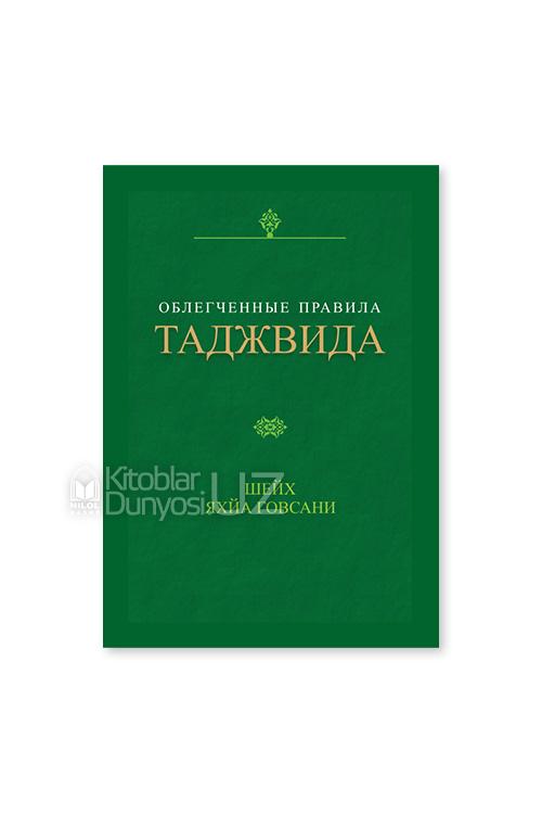 «Осонлаштирилган тажвид қоидалари» (рус тилида)