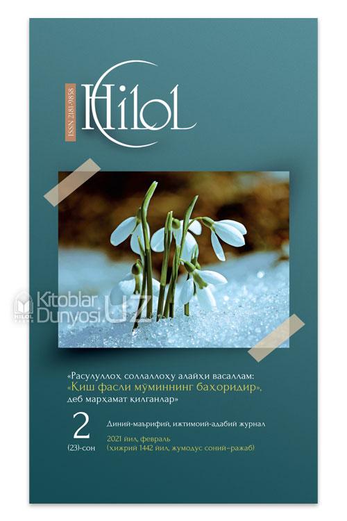 «Ҳилол» журналининг 2 (23)-сони