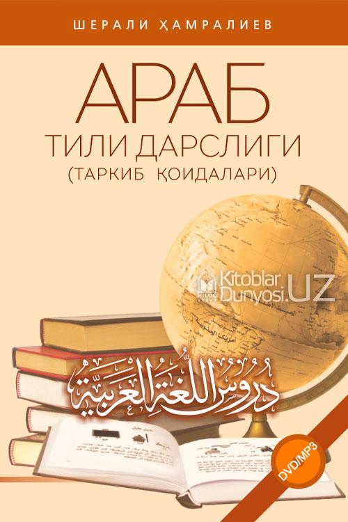 «Араб тили дарслиги»