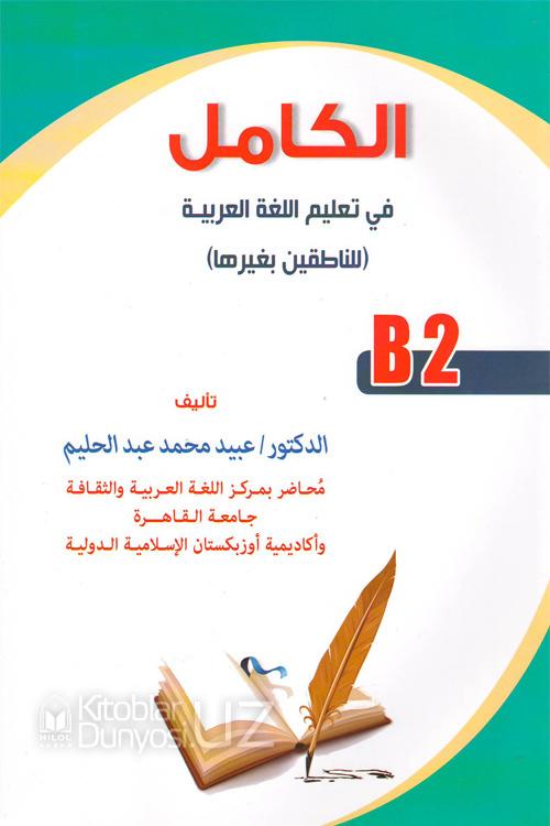 «Ал камил» - Араб тили дарслиги (B2)