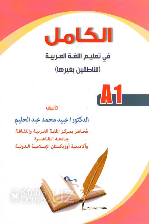 «Ал камил» - Араб тили дарслиги (A1)