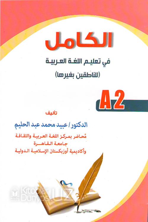 «Ал камил» - Араб тили дарслиги (A2)