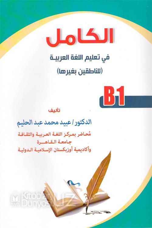 «Ал камил» - Араб тили дарслиги (B1)