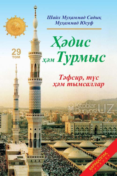 «Ҳәдис  ҳәм Турмыс» 29-том. Тәфсир китабы (даўамы)