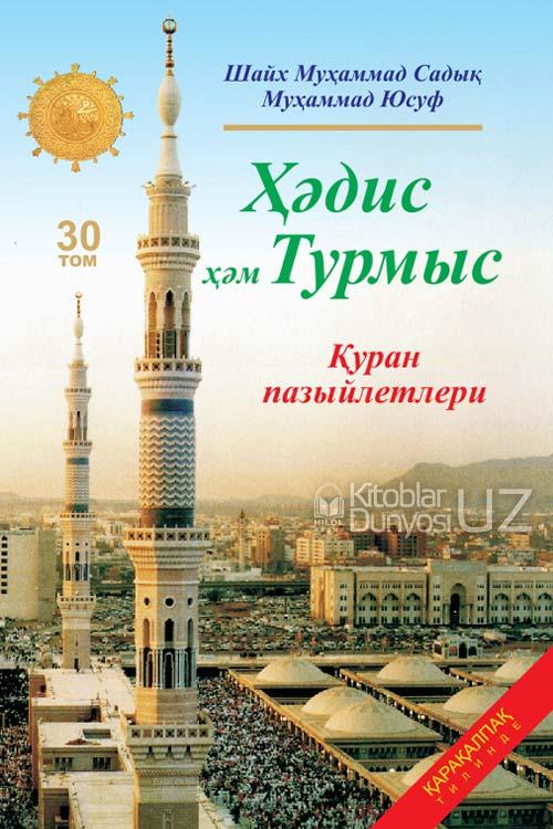 «Ҳәдис  ҳәм Турмыс» 30-том. Қуран пазыйлетлери