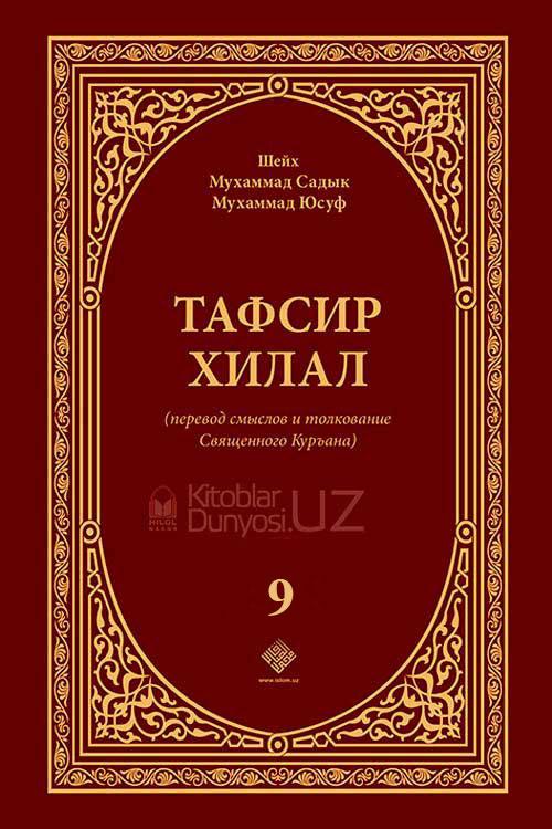 «Тафсир Хилал» 9-й том