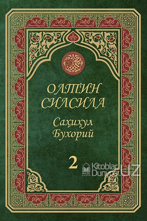 «Олтин силсила – Саҳиҳул Бухорий» 2-жуз