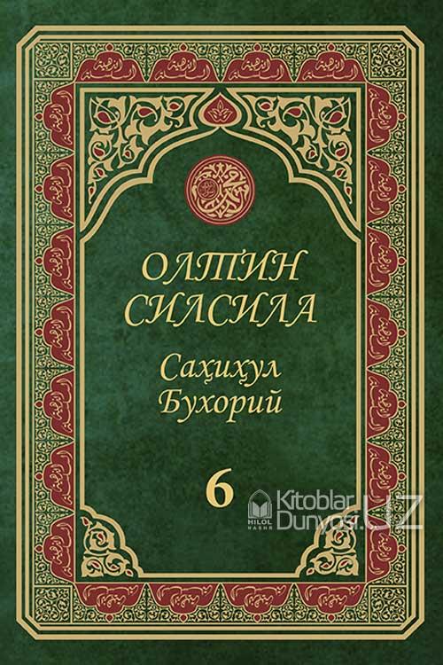 «Олтин силсила – Саҳиҳул Бухорий» 6-жуз