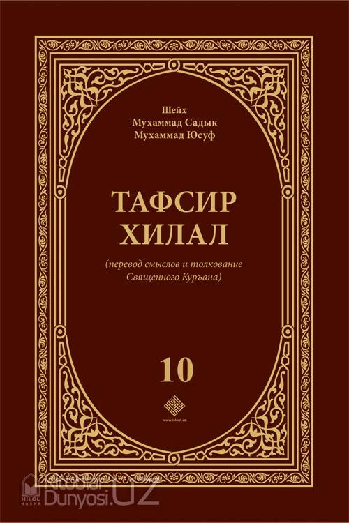 «Тафсир Хилал» 10-й том