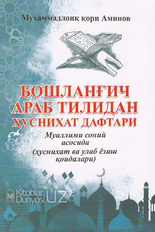 «Бошланғич араб тилидан ҳуснихат дафтари» (Муҳаммадлоиқ қори Аминов)
