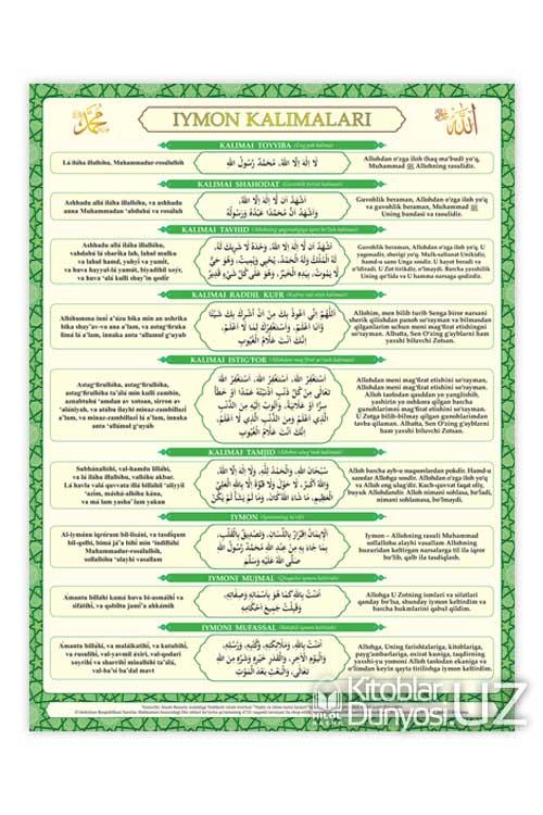 «Iymon kalimalari» (plakat)