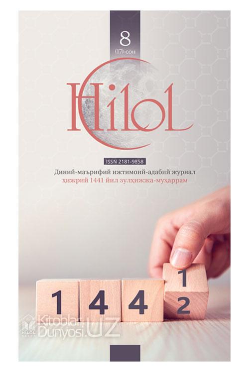 «Ҳилол» журналининг 8 (17)-сони