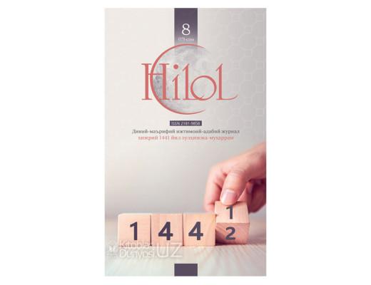 hilol-17