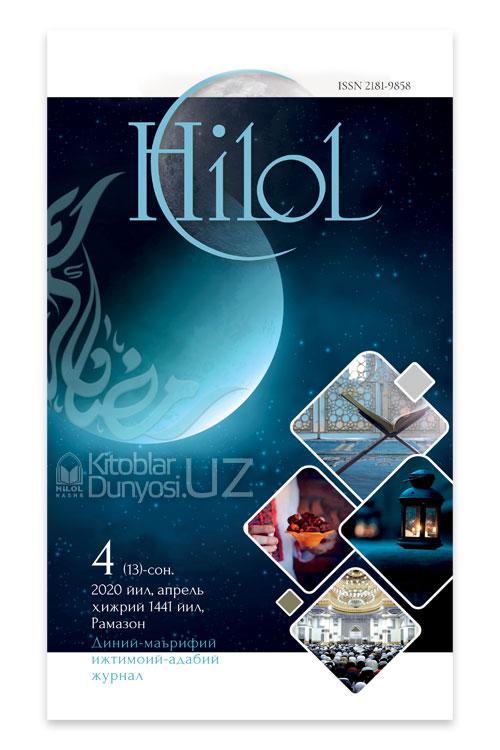«Ҳилол» журналининг 4 (13)-сони