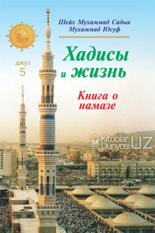 «Хадисы и Жизнь» джуз 5. Книга о намазе