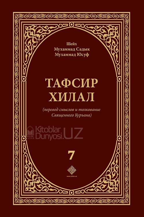 «Тафсир Хилал» 7-й том
