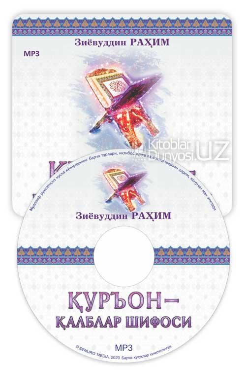 «Қуръон - қалблар шифоси» (CD МР3)