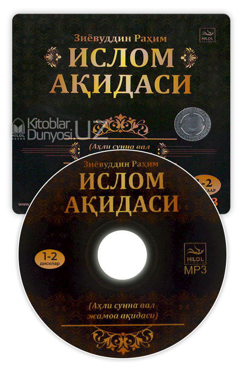 «Ислом ақидаси» MP3 (1-2 дисклар)