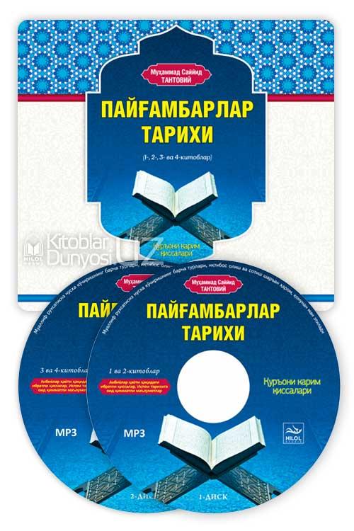 «Пайғамбарлар тарихи» 1, 2, 3, 4-китоблар (2CD, МР3)