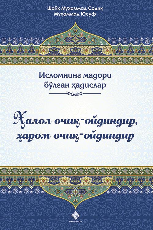 «Ҳалол очиқ-ойдиндир, ҳаром очиқ-ойдиндир» (экспорт учун)