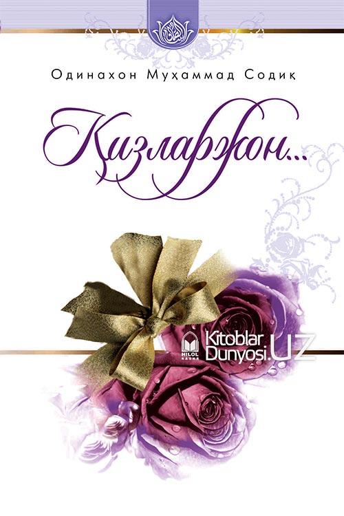 «Қизларжон...»