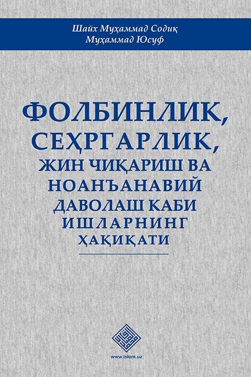 «Фолбинлик, сеҳргарлик, жин чиқариш ва ноанъанавий даволаш каби ишларнинг ҳақиқати»