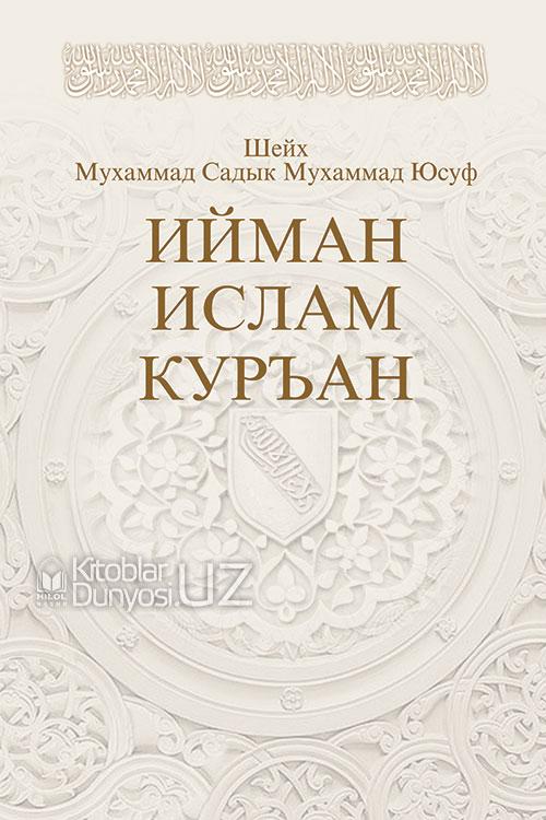 «Ийман, Ислам, Куръан»