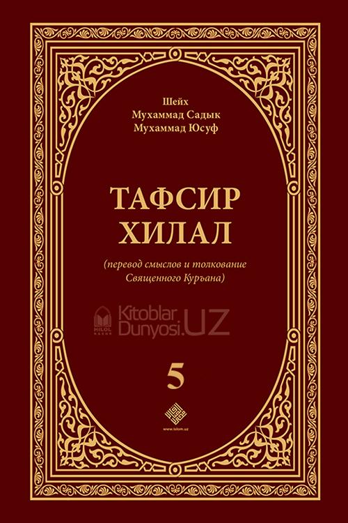 «Тафсир Хилал» 5-том