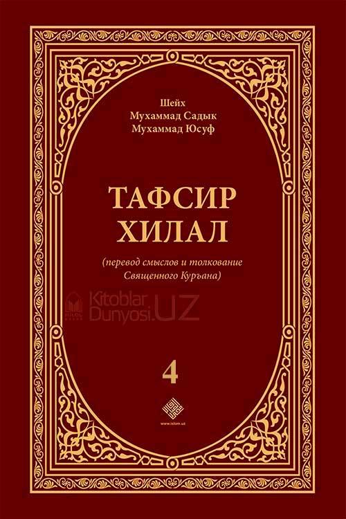 «Тафсир Хилал» 4-том