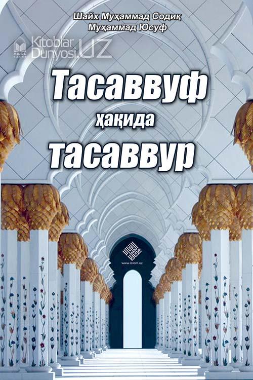 «Тасаввуф ҳақида тасаввур» (экспорт учун)