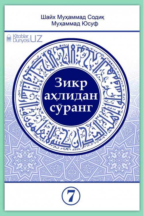 «Зикр аҳлидан сўранг» тўплами 7-қисми