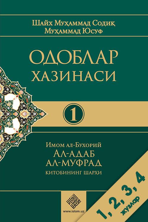 «Одоблар хазинаси 1, 2, 3, 4 - жузлари» тўплами