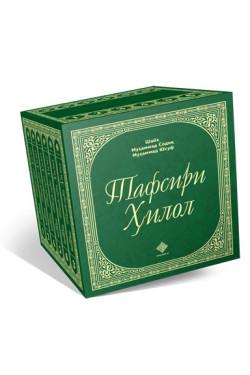 «Тафсири Ҳилол» 6 жилд
