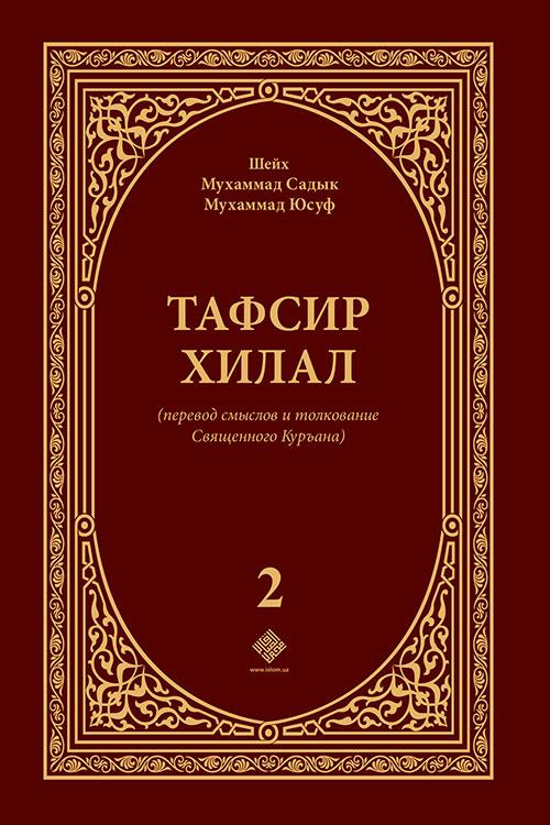 «Тафсир Хилал» 2-том