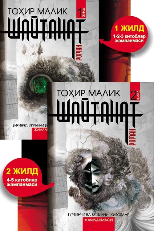 «Шайтанат» (роман, 2 жилдлик)