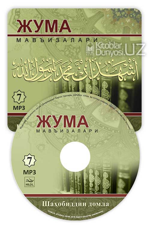 Шаҳобиддин Муҳаммад Солиҳ ўғли - «Жума мавъизалари» 7-диск (МР3)