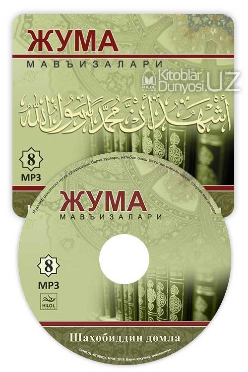 Шаҳобиддин Муҳаммад Солиҳ ўғли - «Жума мавъизалари» 8-диск (МР3)