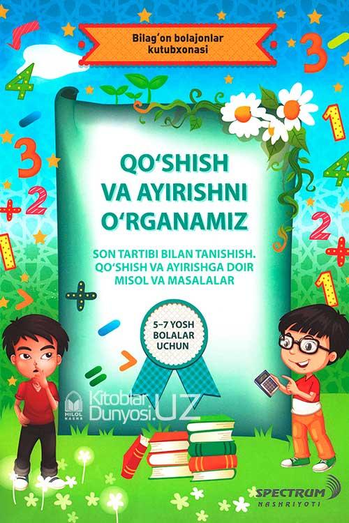 «Qo'shish va ayirishni o'rganamiz»