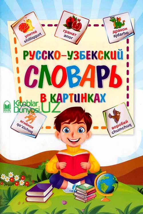 «Русско–узбекский словарь в картинках»