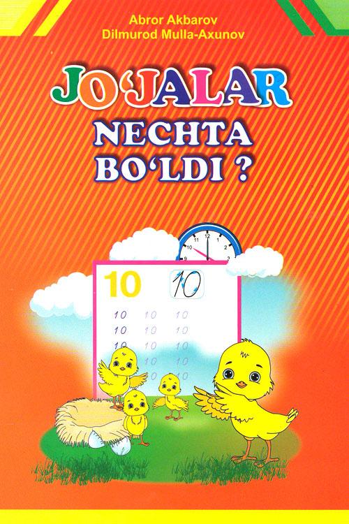 «Jo'jalar nechta bo'ldi?» (husnixat daftari)