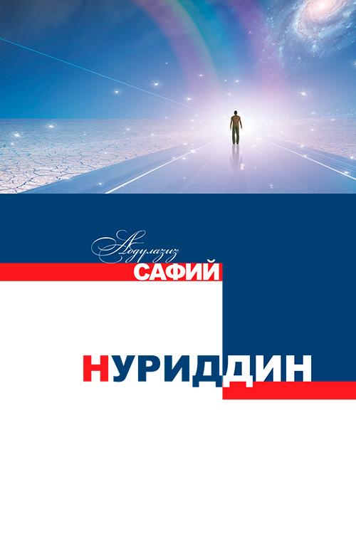 «Нуриддин»