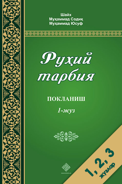 «Руҳий тарбия» 1, 2, 3- жузлар (экспорт учун)