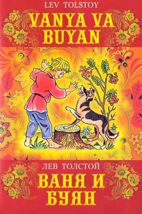«Vanya va Buyan. Ваня и Буян»