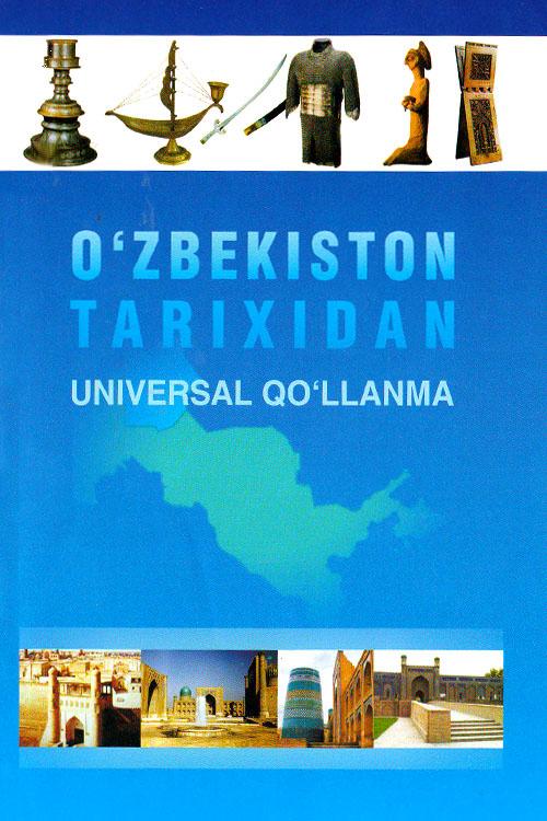 «O'zbekiston tarixidan universal qo`llanma»