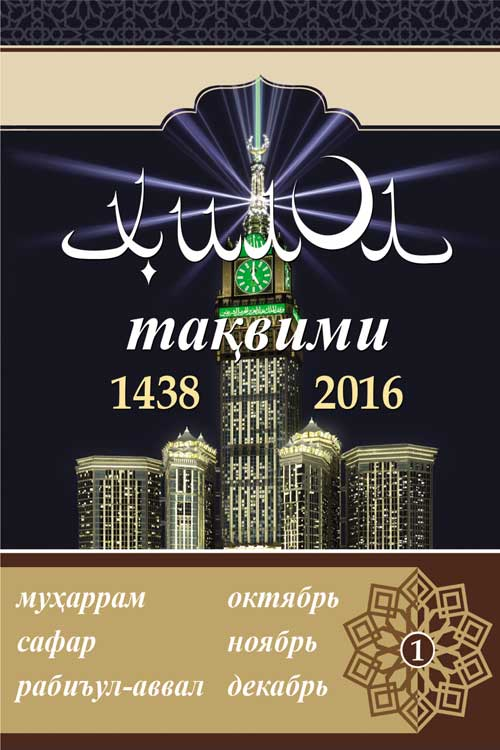 «Ҳилол тақвими 1438» 1(7)-сони