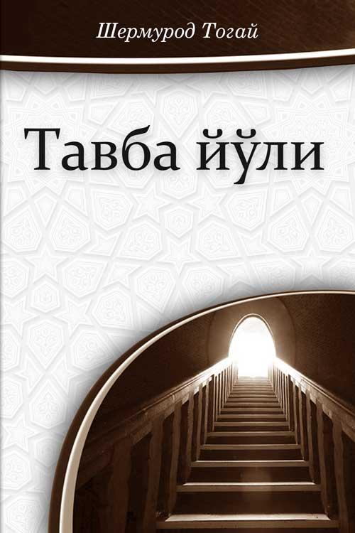 «Тавба йўли»