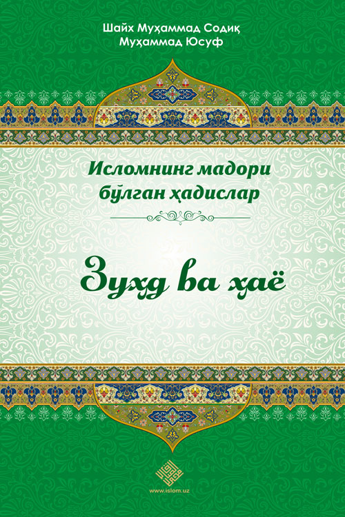 «Зуҳд ва ҳаё»