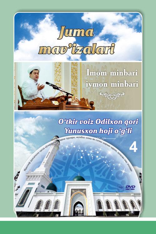Odilxon qori Yunusxon o'g'li «Juma mav'izalari» 4-fasl (DVD)